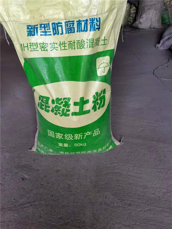 陕西耐酸混凝土价格