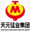 天元锰业集团