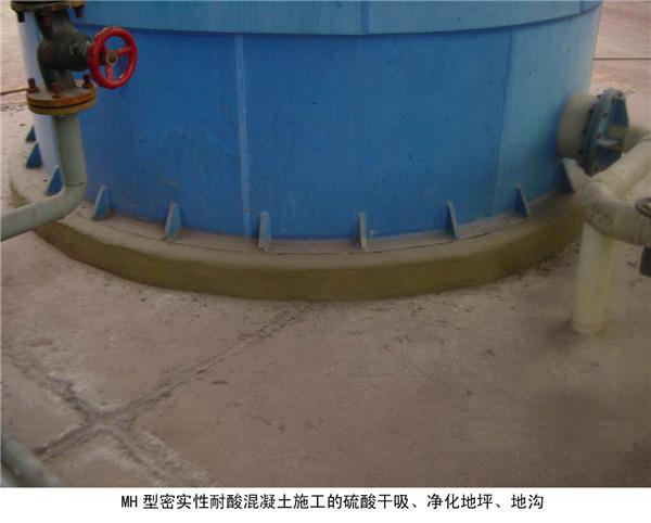 MH型密实性混凝土施工的硫酸干吸