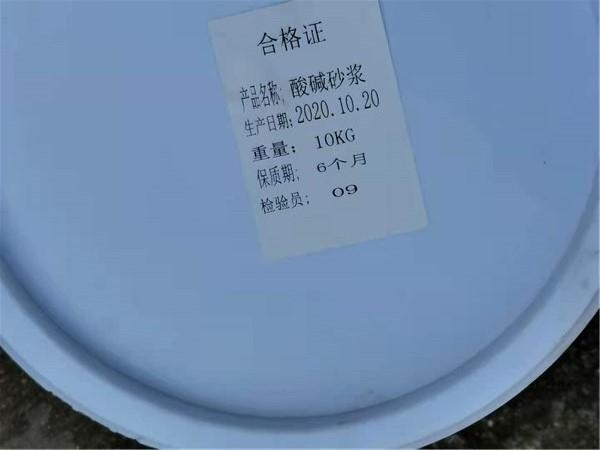 陕西耐酸碱砂浆工程