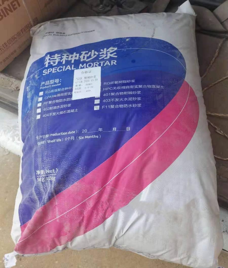 西安耐酸碱砂浆