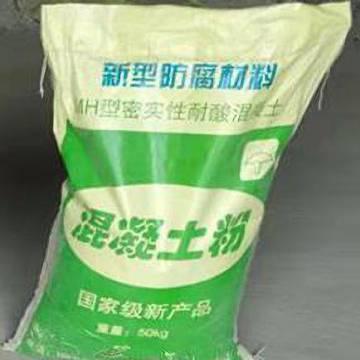 陕西耐酸混凝土工程