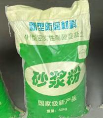 陕西耐酸混凝土