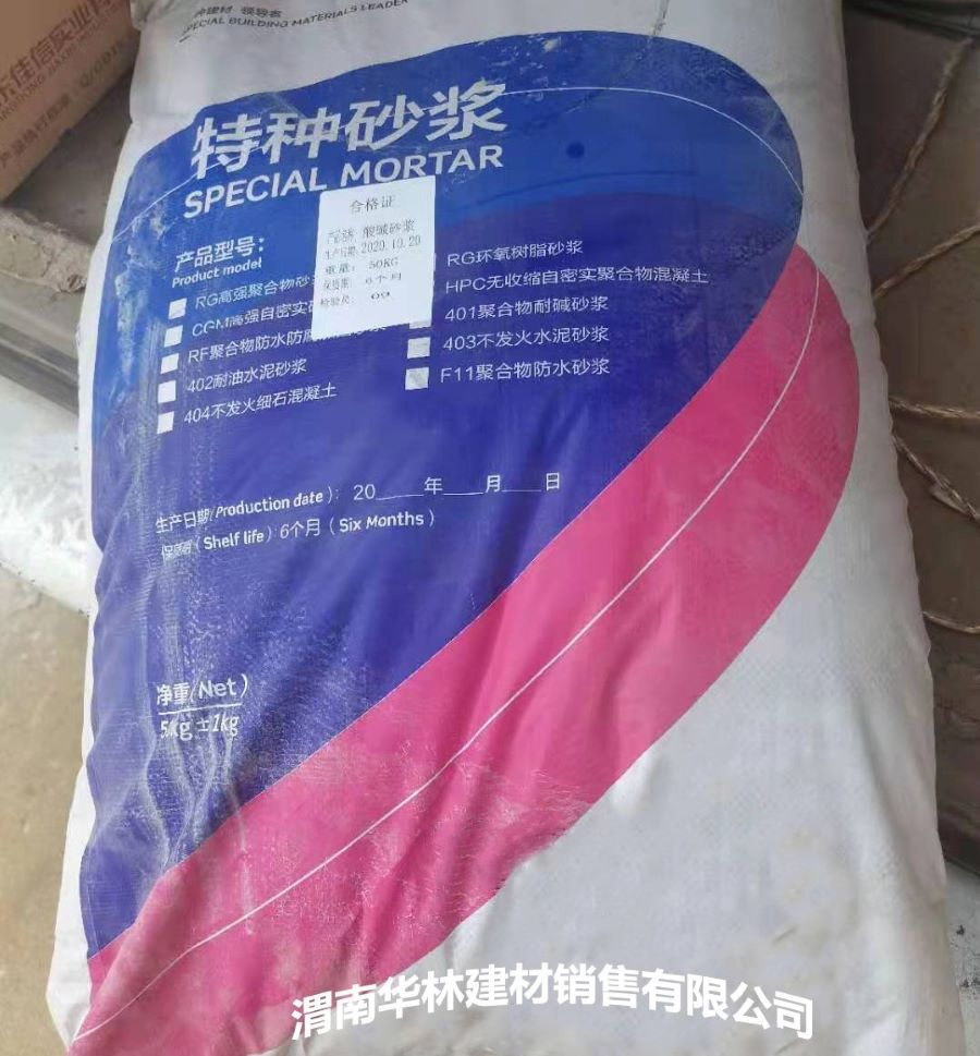 陕西耐酸碱砂浆