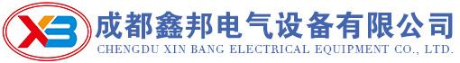 成都鑫邦电气设备有限公司