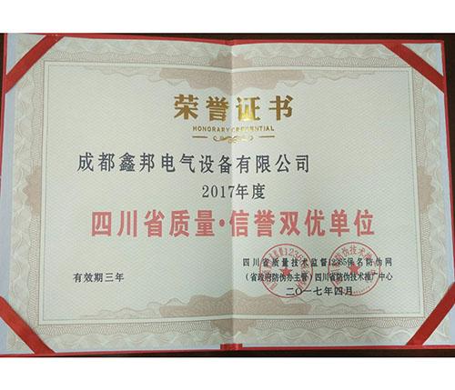 成都鑫邦电气设备荣誉证书