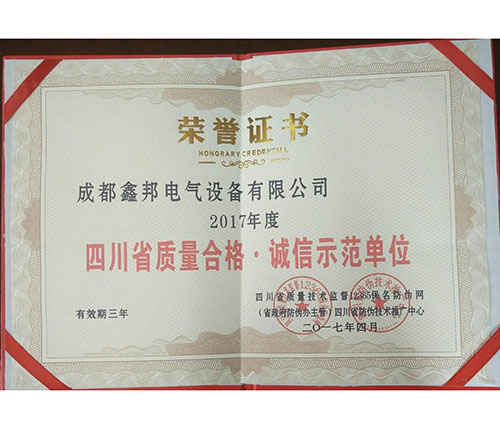 鑫邦电气荣誉证书