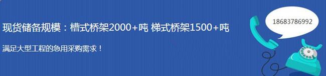 四川镀锌桥架生产