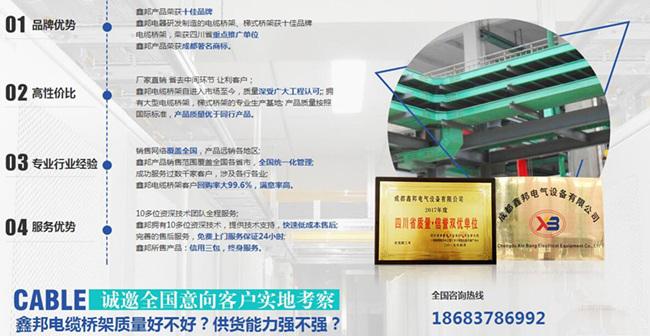 四川槽式电缆桥架销售