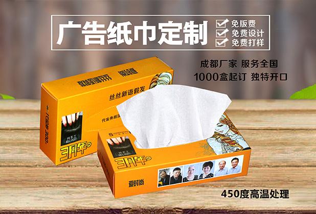 四川纸巾定做厂家
