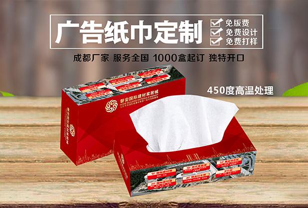 成都广告纸巾定制