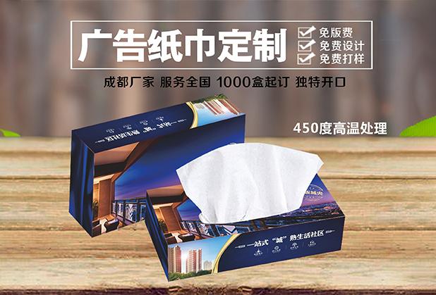 成都纸巾定制公司-广告纸巾