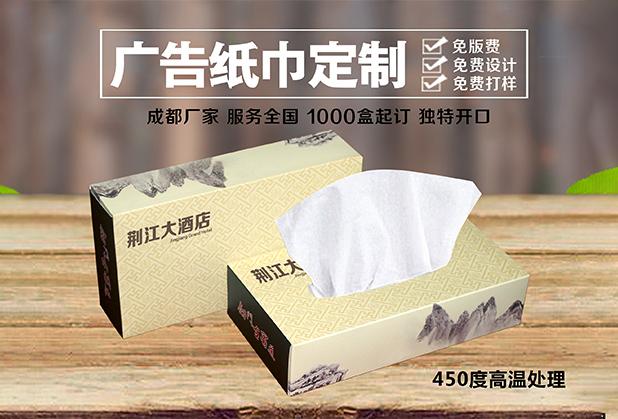 成都酒店广告纸巾