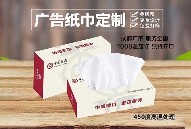 四川广告纸巾定制