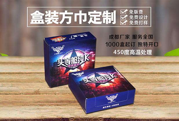 四川KTV盒装纸巾