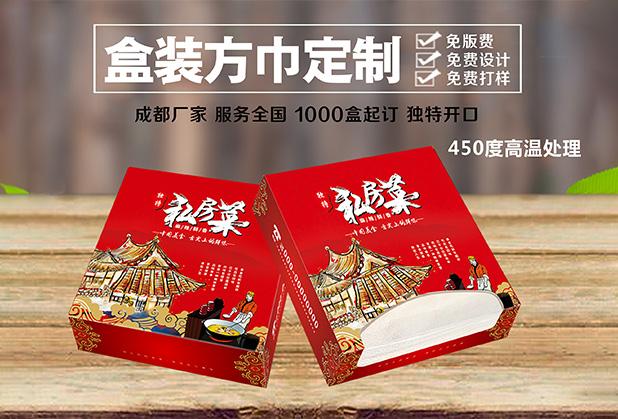 成都餐饮盒装纸巾
