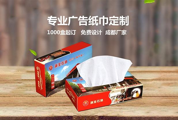 广告盒装纸巾
