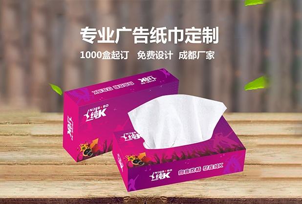 成都ktv娱乐场所广告纸巾定制成功案例
