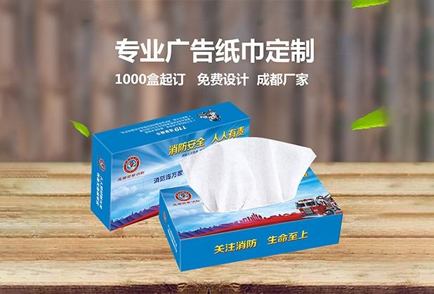 成都企业广告纸巾定制成功案例