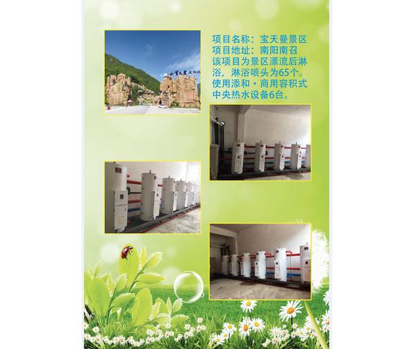 中央热水设备案例:宝天曼景区