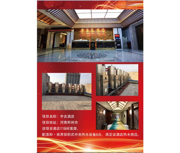 添和商用容积式中央热水设备案例:中古酒店