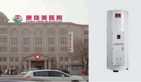 河南容积式热水器应用于康佳美医院