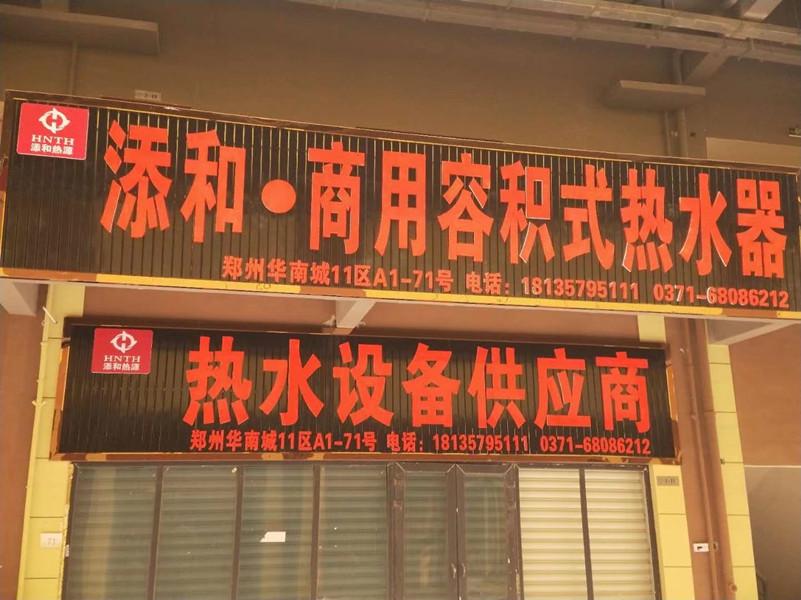 添和热水设备公司华南城