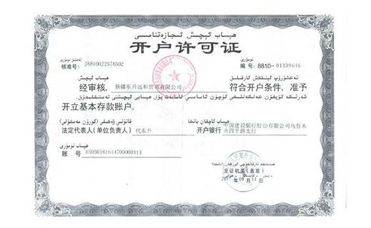 新疆东升远和贸易有限公司开户许可证