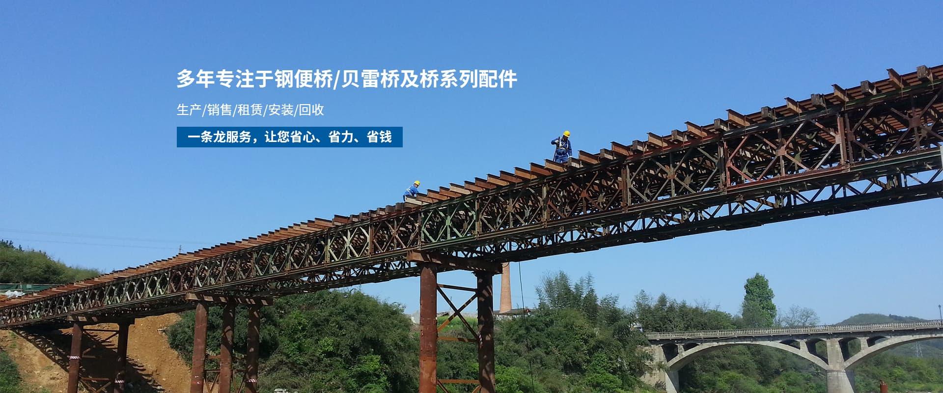 四川钢栈桥