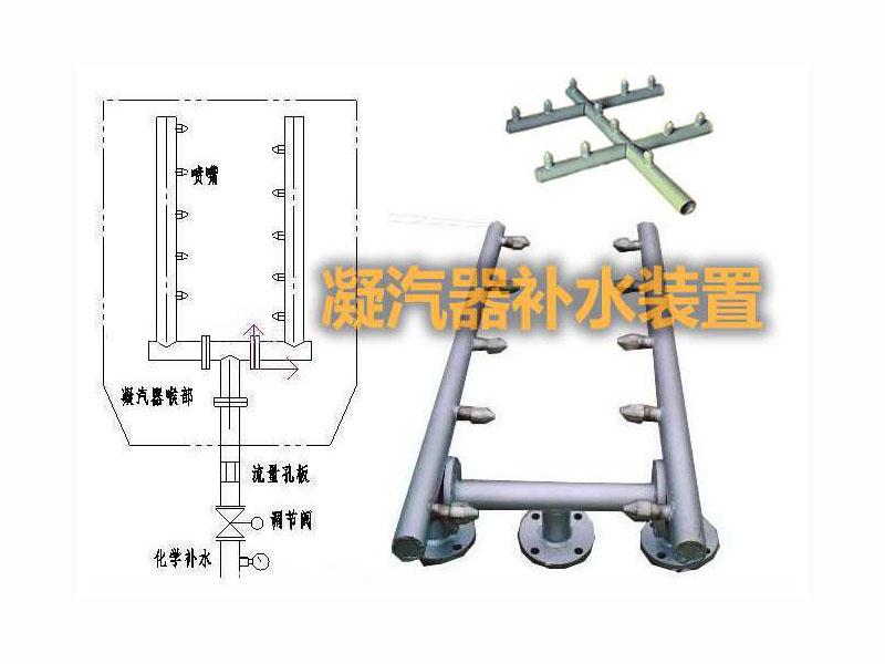 凝汽器補水裝置