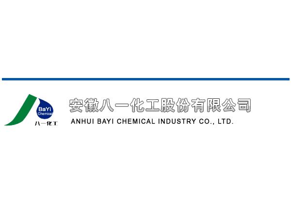 安徽八一化工股份有限公司