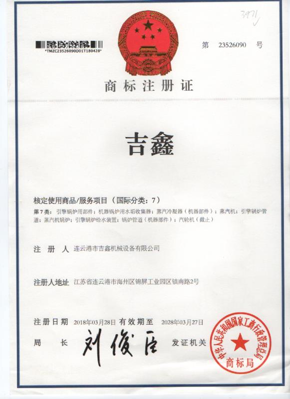 吉鑫商標注冊證