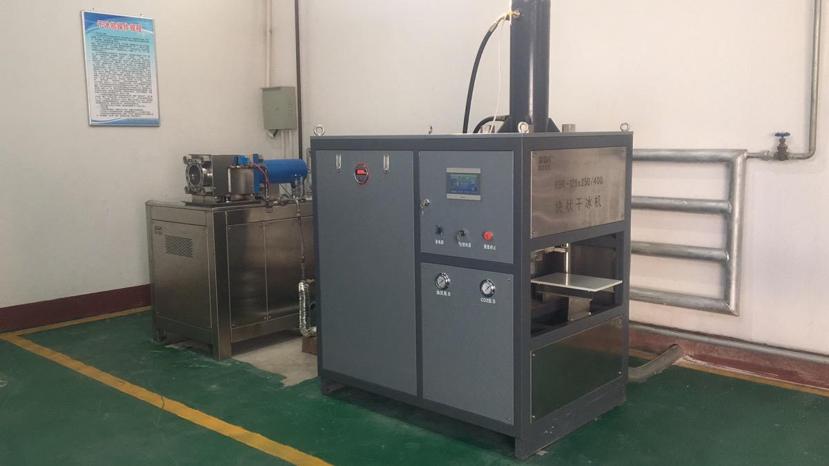 资阳四达KBK-125×250/400块状干冰制造机