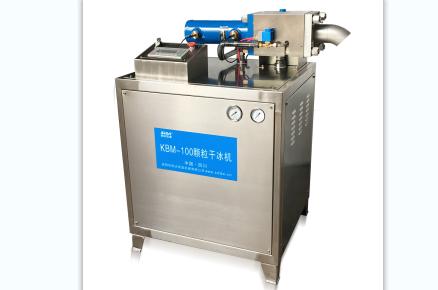 资阳四达KBM-100颗粒干冰制造机