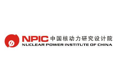 中国核动力研究设计院成都分公司