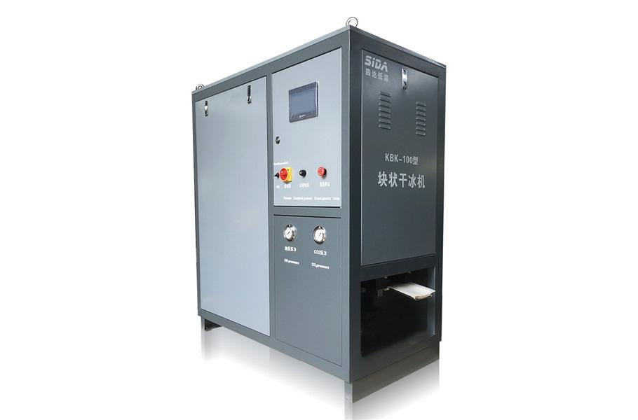 资阳四达KBK-100块状干冰制造机