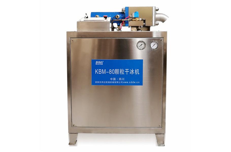 资阳四达KBM-80颗粒干冰制造机