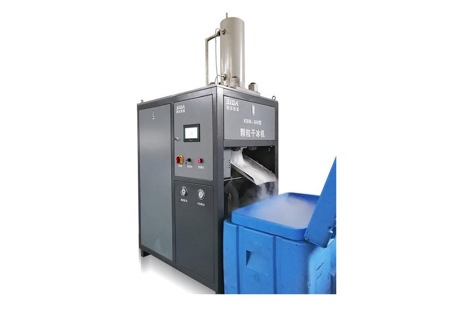 四达低温KBM-300颗粒干冰制造机