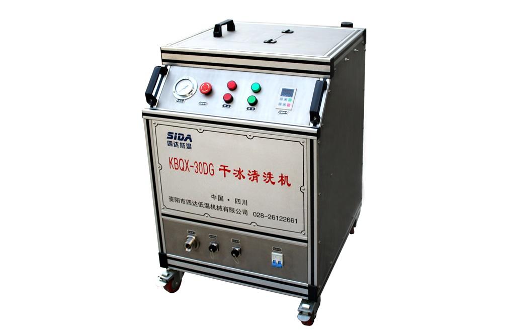 资阳四达KBQX-30DG单管干冰清洗机