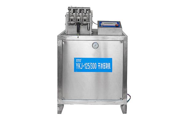 资阳四达YKJ-125-300干冰压块机