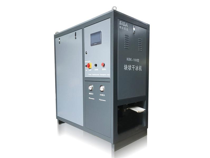 资阳四达低温KBK-100块状干冰机