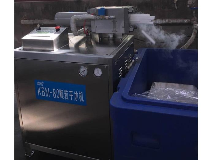 资阳四达KBM-80颗粒干冰机