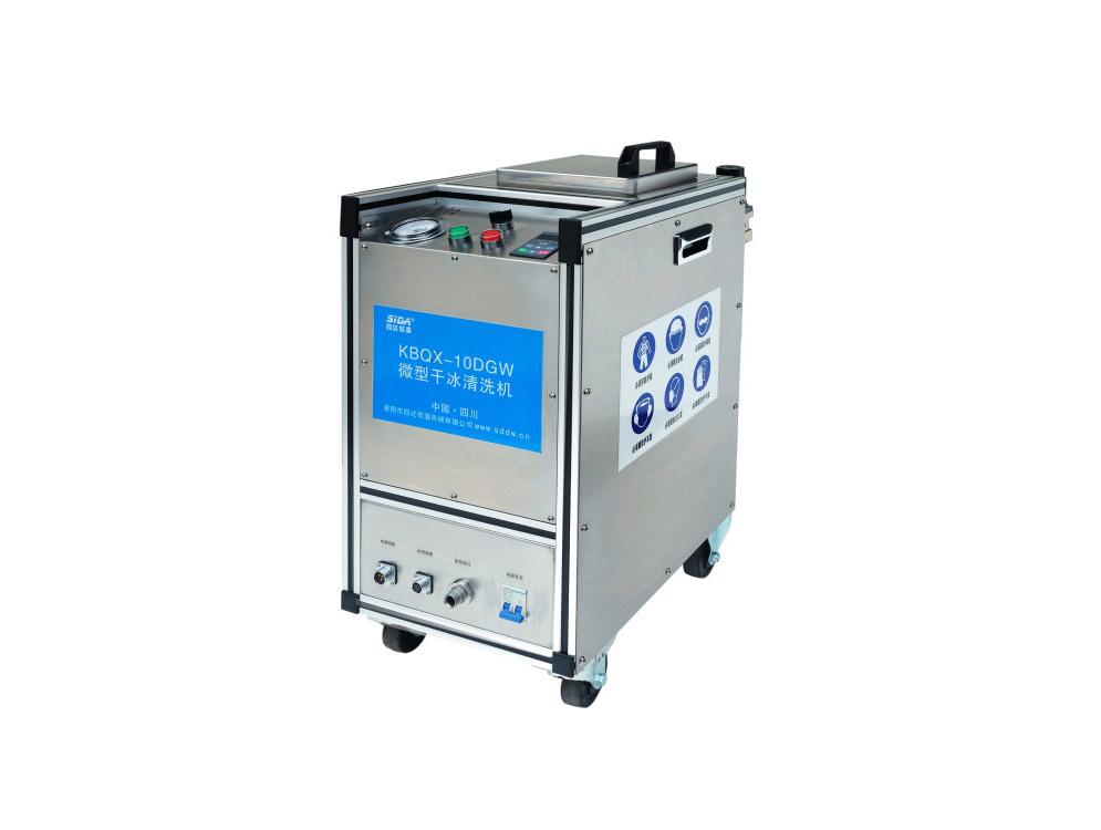 资阳四达KBQX-10DGW微型干冰清洗机