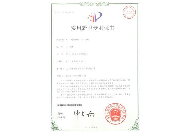 立式干冰压制成型机专利证书