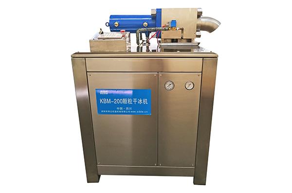 資陽四達KBM-200顆粒干冰制造機