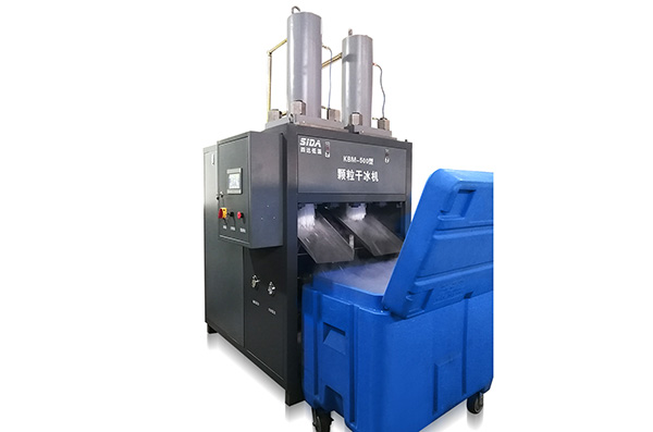 资阳四达KBM-500双机头颗粒干冰制造机