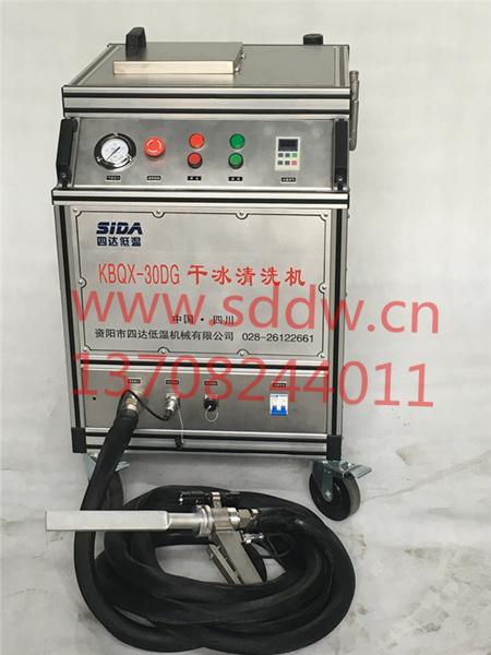 四达低温KBQX-30DG单管干冰清洗机