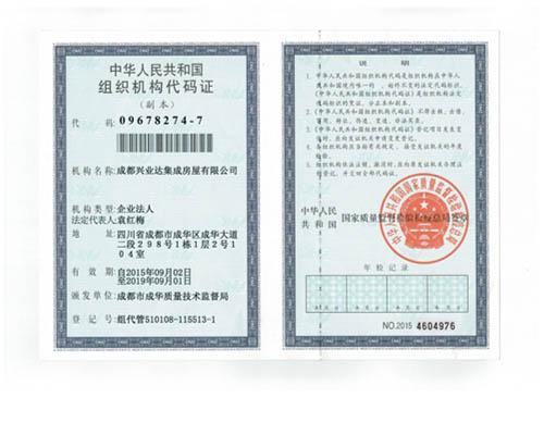 四川集装箱组织机构代码证