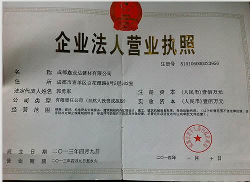 成都住人集装箱企业法人营业执照