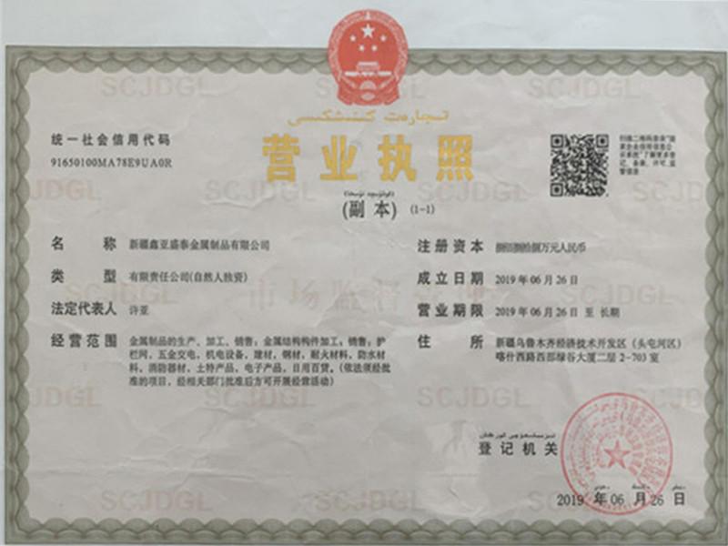新疆鑫亚盛泰金属制品有限公司营业执照